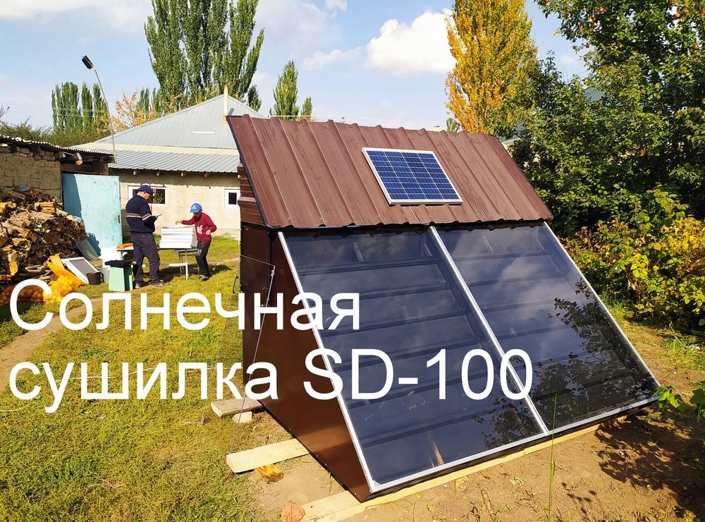 солнечная сушилка SD-100