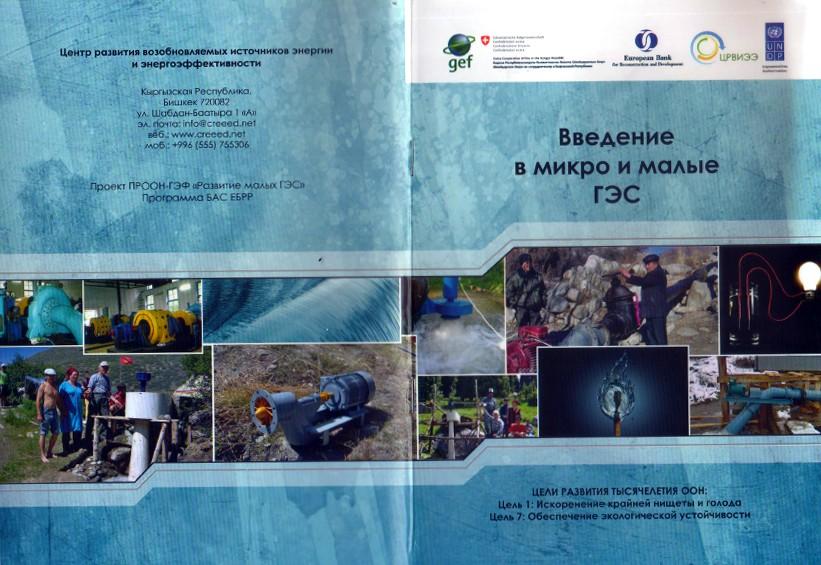 микро- и малые гэс в Кыргызстане