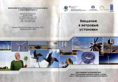 Ветровые установки в Кыргызстане