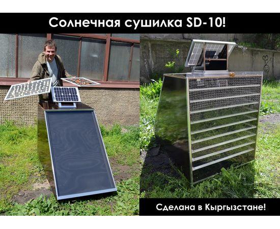 солнечная сушилка SD-10